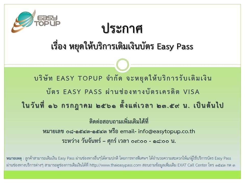 หยุดให้บริการเติมเงินบัตร Easy Pass ด้วยบัตรเครดิต VISA