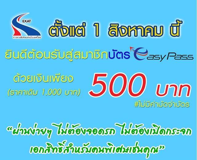 1 สิงหาคม 2561 เป็นต้นไป กทพ. ลดค่าสมัครใช้บัตร Easy Pass เหลือ500 บาท จากเดิม 1,000 บาท