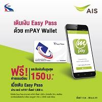 กทพ ร่วมกับ บริษัท แอดวานซ์ เอ็มเปย์ จำกัด (mPAY) เพิ่มช่องทางในการให้บริการเติมเงินบัตร Easy Pass